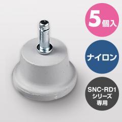 椅子用ナイロン製固定脚(SNC-RD1シリーズ専用・交換用・5個入り・1脚分)