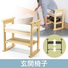 玄関椅子(ベンチ・スツール・エントランス・肘・天然木・手すり・杖・靴・収納)