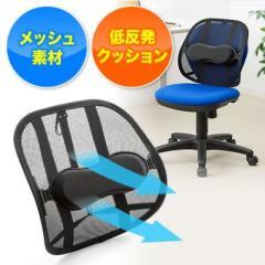 【アウトレット】ランバーサポート(低反発ウレタン・メッシュタイプ・チェア用・腰痛対策)