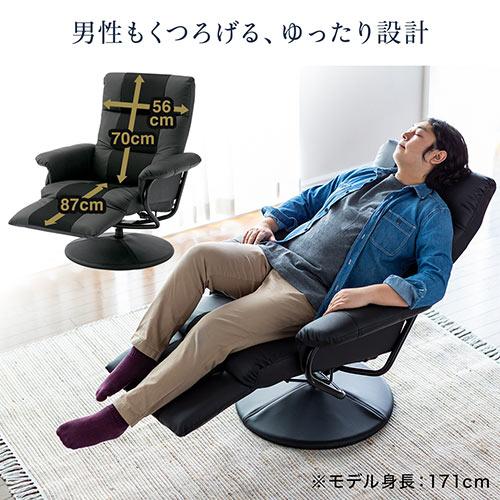 椅子 くつろげる